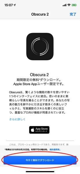 apple-store-obscura-2-2