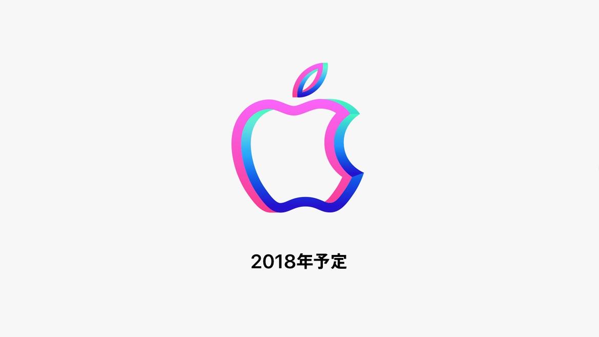 新店舗は「Apple 渋谷」か、Appleが再び予告を掲載 以前のロゴから配色に変化