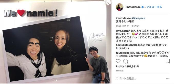 イモト、安室奈美恵の展示会で奇跡の3ショット ファンから喜びの声が殺到