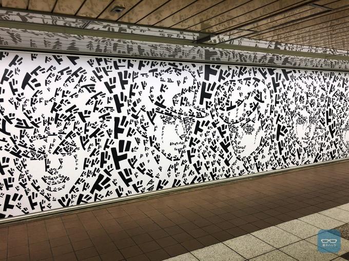 """歴代""""ジョジョ""""を「ド」だけで描いた「ドドド」ウォールが新宿地下道に出現"""