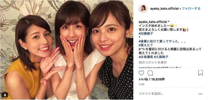 加藤綾子がInstagramを開設、初投稿は久慈暁子アナ&永島優美アナとの3ショット