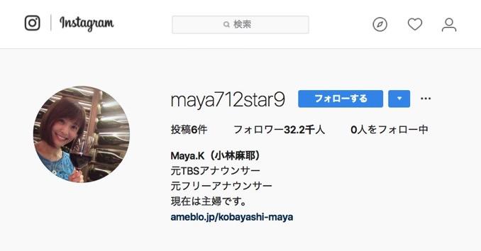 芸能界引退の小林麻耶さん、Instagramを開設「綺麗な写真や景色に癒やされていただきたくて」