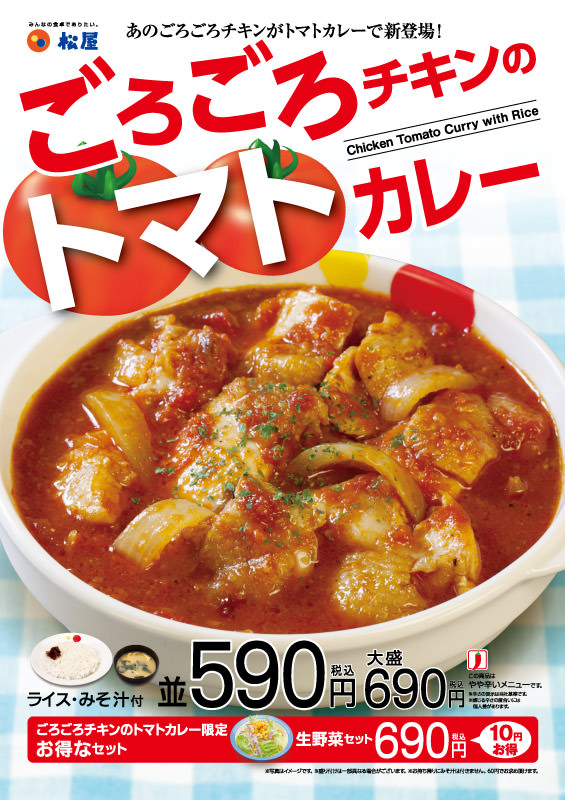 matsuya-gorogorochicken-tomato-1