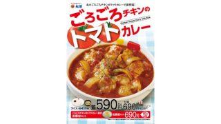 松屋「ごろごろチキンのトマトカレー」全国の店舗で販売開始