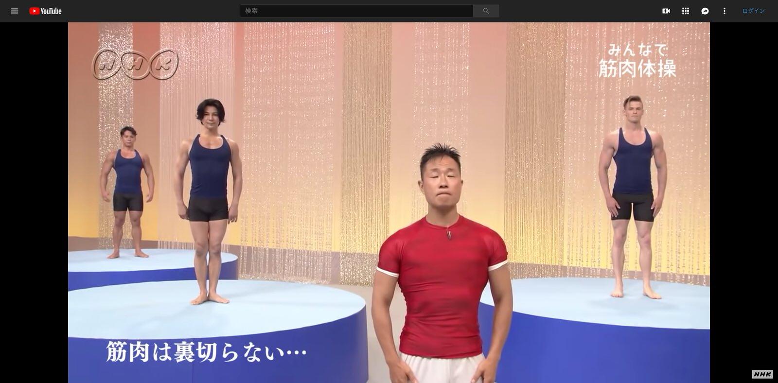 「追い込み切る」「筋肉は裏切らない」NHKの筋トレ番組・みんなで筋肉体操がYouTubeに公開