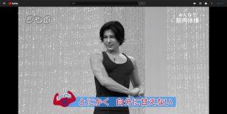 「自分に甘えない!」みんなで筋肉体操、最終回で遂に武田真治が喋る レギュラー化をのぞむ声殺到