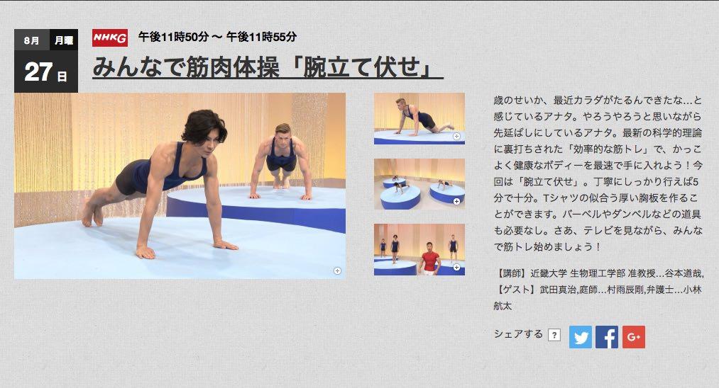 「いかに効率的に筋肉を追い込むかだ」NHKが本気の筋トレ番組「みんなで筋肉体操」4夜連続放送