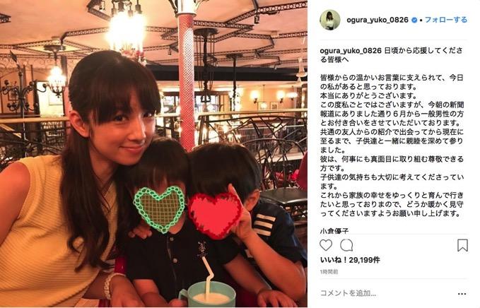小倉優子、一般男性との交際認める「子供達と一緒に親睦を深めて参りました」