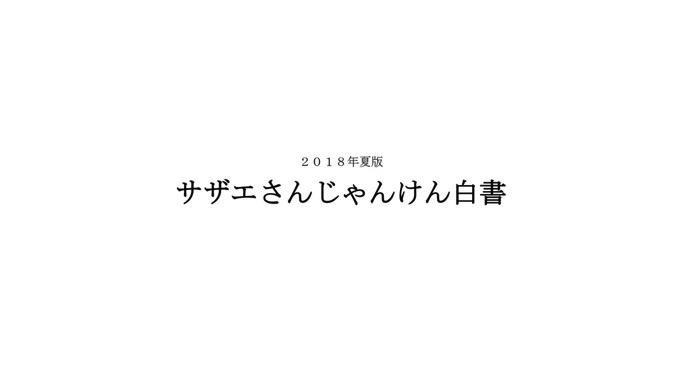 サザエさんのじゃんけんを全て記録した「サザエさん白書」、2018年夏版が公開