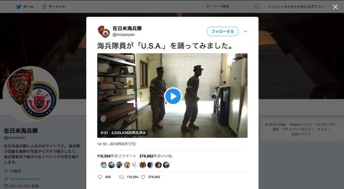 在日米海兵隊「海兵隊員が『U.S.A』を踊ってみました」、ISSA「カモベビってんね〜」