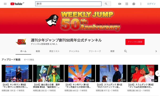weekly-jump-50th-youtube
