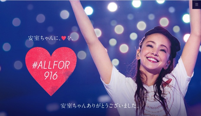 安室奈美恵、本日引退 9月16日限定TVCMに「朝から泣いてる」と反響 新聞全面広告も話題に