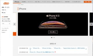 au、「iPhone XS」「iPhone XS Max」の価格を発表