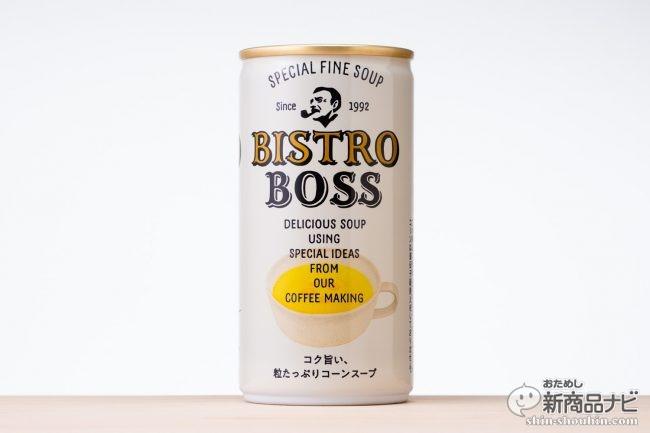 boss-2