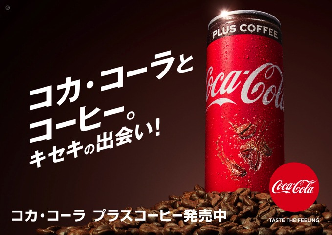 cocacola-plus-coffee