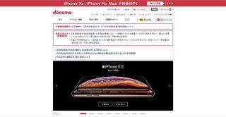 ドコモ、「iPhone XS」「iPhone XS Max」の価格を発表