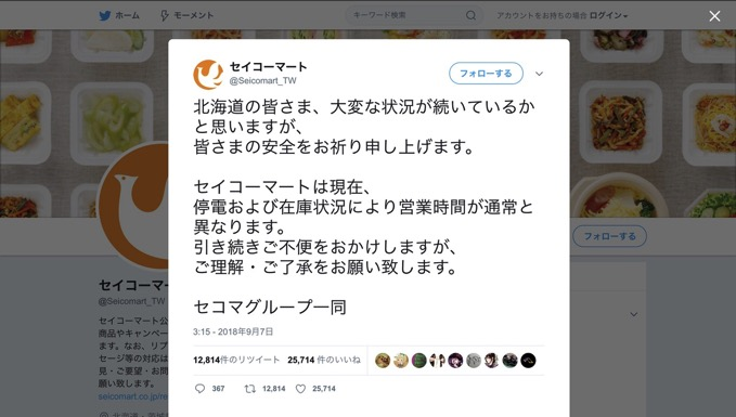 北海道地震でセイコーマートの神対応に称賛の声、現場の従業員からは本部に対する批判の声も
