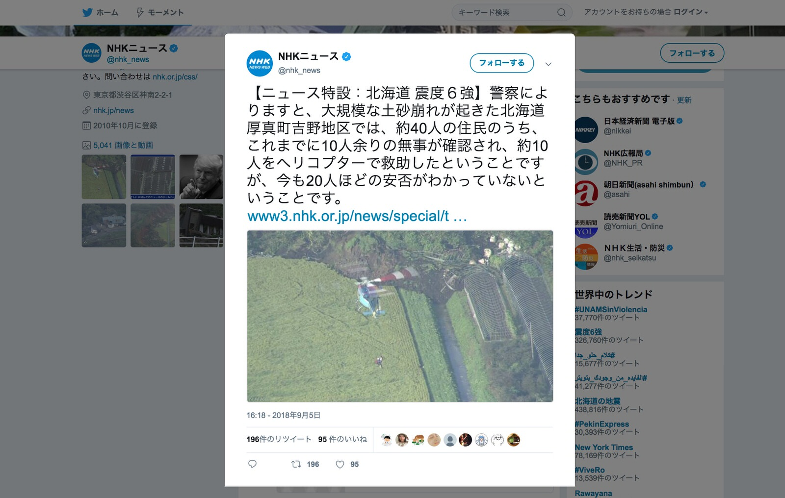 【画像&動画】北海道で震度6強の地震、被害状況の報告多数