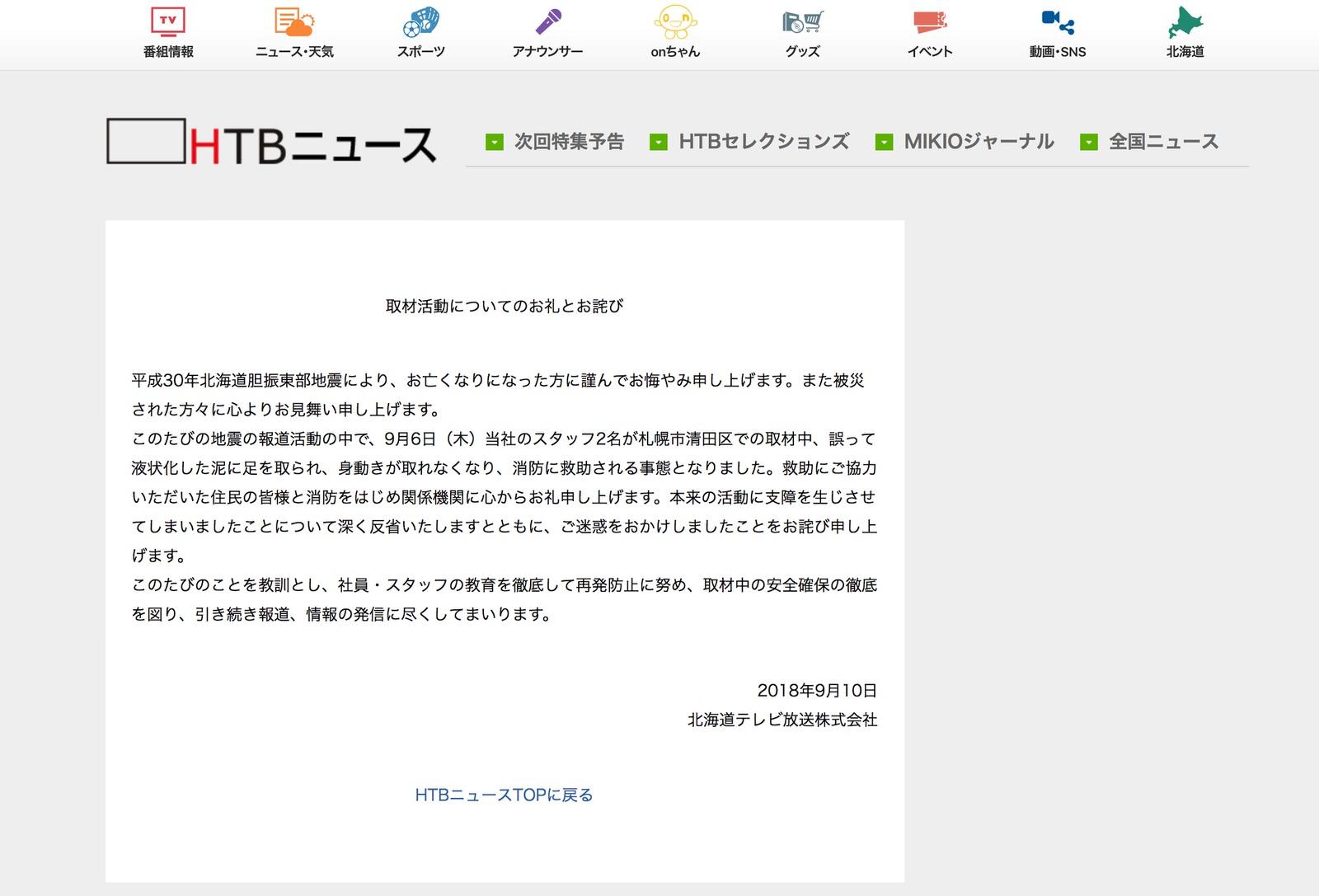 北海道地震での取材活動で泥にはまり6時間半かけて救助、ネット上で非難殺到 北海道テレビが謝罪