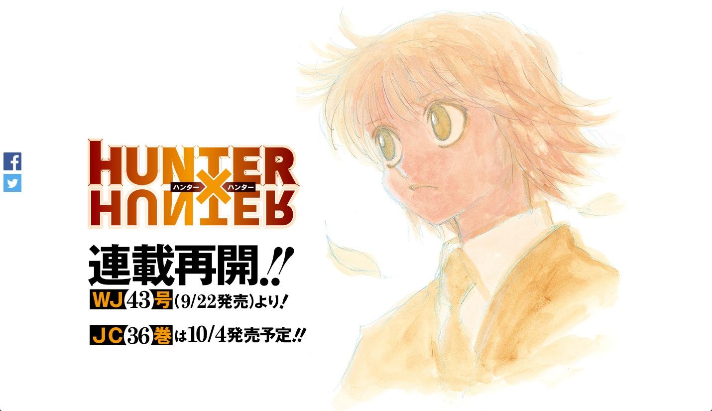 「HUNTER×HUNTER」連載再開、9月22日発売の週刊少年ジャンプより