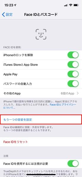 iOS-12-faceid-1