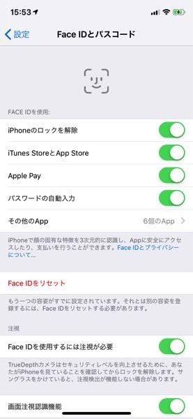 iOS-12-faceid-2