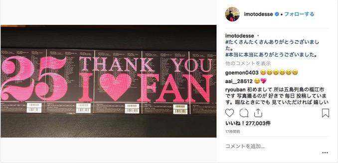 イモトアヤコ、引退の安室奈美恵へメッセージ「本当に本当にありがとうございました」