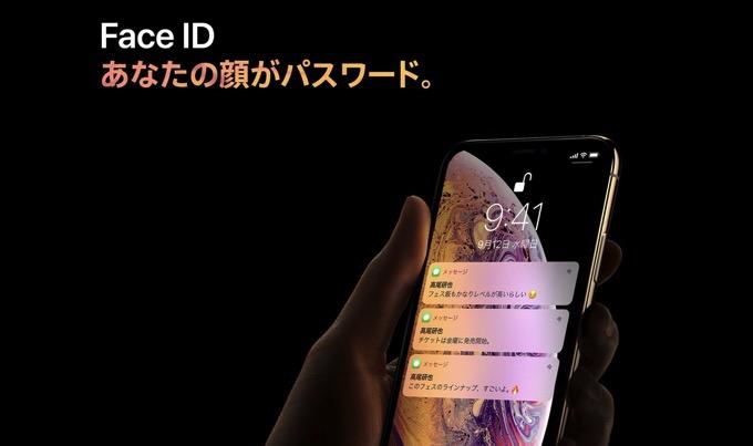 iOS 12、Face IDにもう1人登録できる「もう一つの容姿を設定」が追加