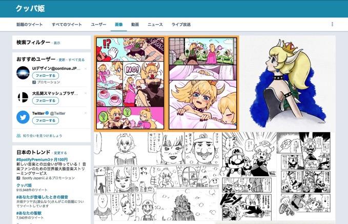 「クッパ姫」がTwitterで大流行!海外ファン発信のネタに日本人が大盛りあがり