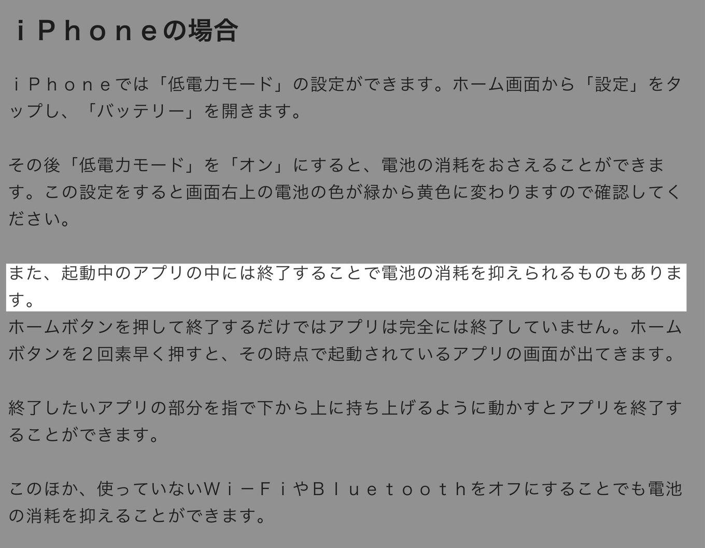 nhk-iphone-battery-2