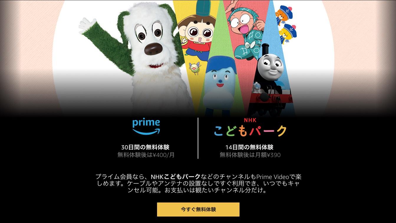 パパママ歓喜!Amazon Prime Videoチャンネルで「いないいないばあっ!」などNHK子ども向けコンテンツを配信