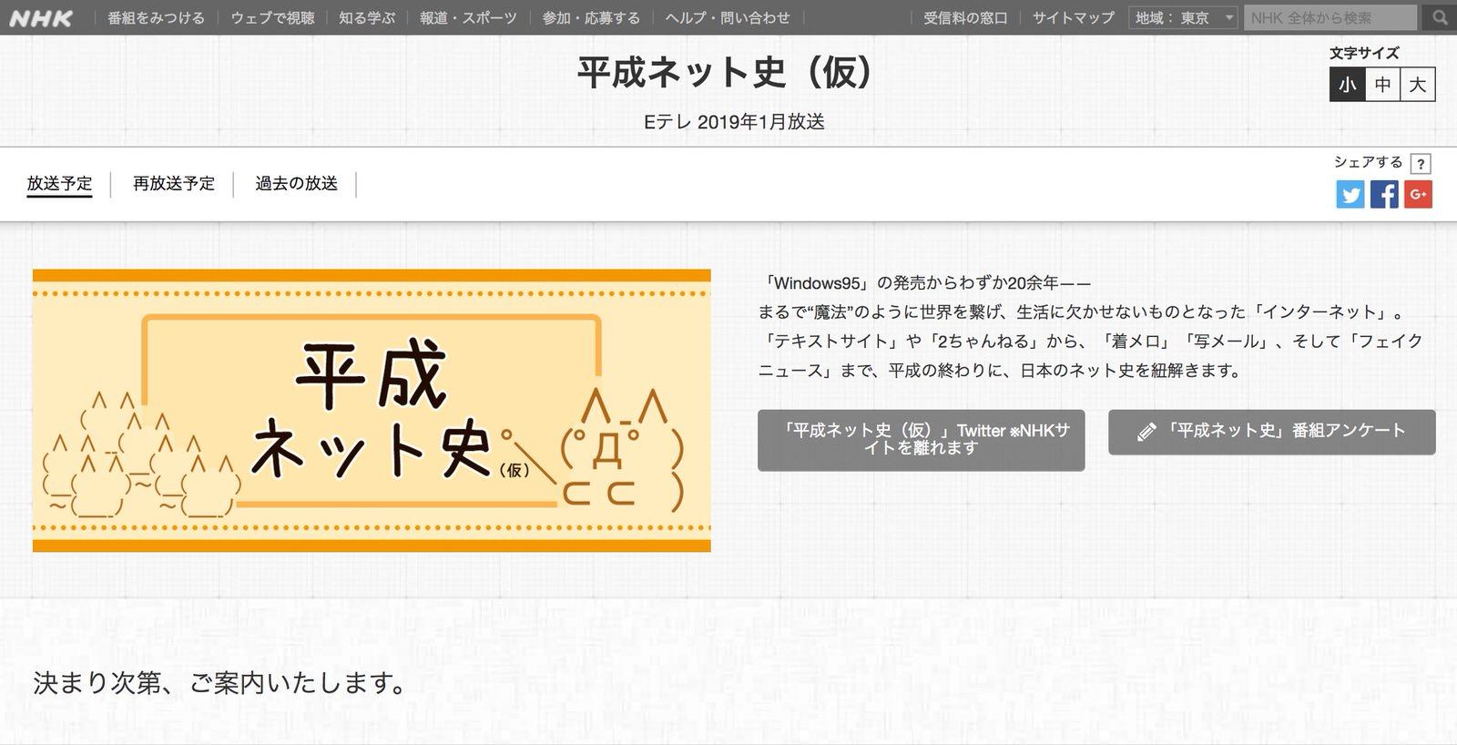 日本のネット史を紐解く『NHK 平成ネット史(仮)』が2019年1月放送へ「爆死する人が続出しそう」