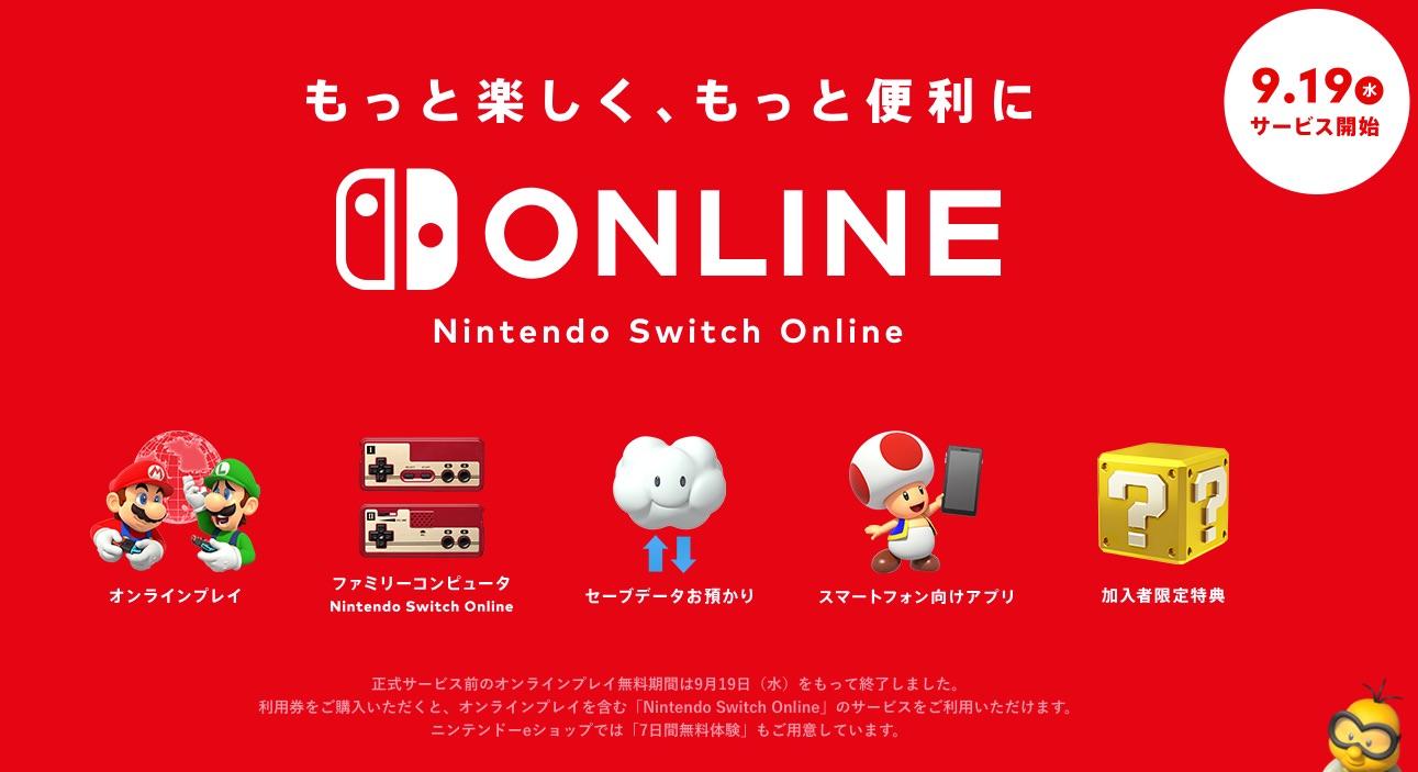 Nintendo Switch Onlineで「ファミリープラン」を他人と共有する人が急増、注意点や危険は?