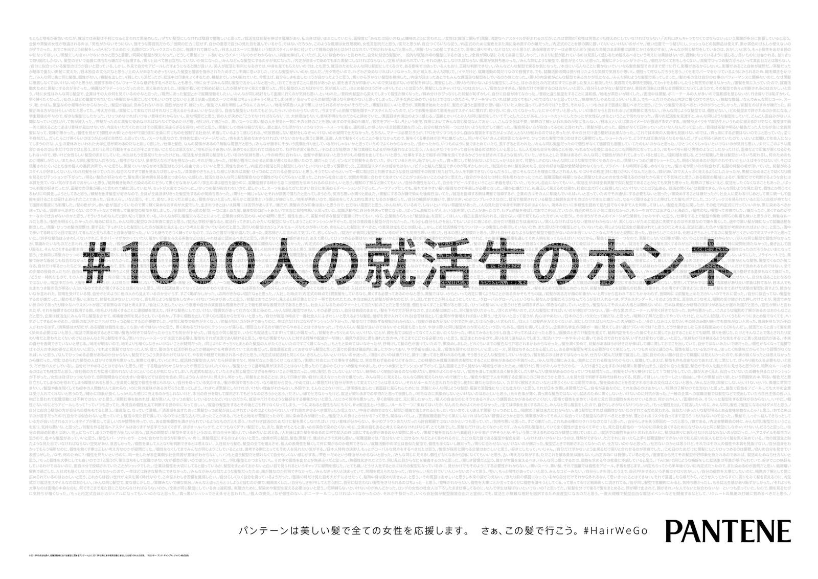pantene-10