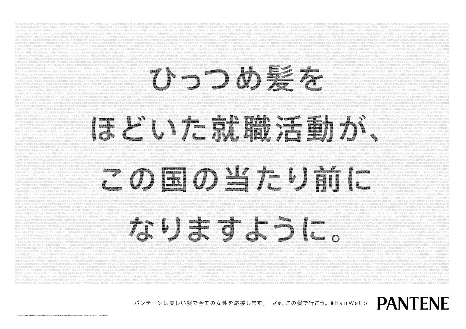 pantene-12