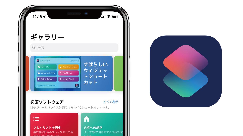 『ショートカット』アプリがクソ捗るぞ!サイトのソースコード表示や「Hey Siri」で家電操作など便利すぎ