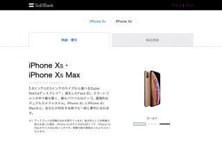 ソフトバンク、「iPhone XS」「iPhone XS Max」の価格を発表