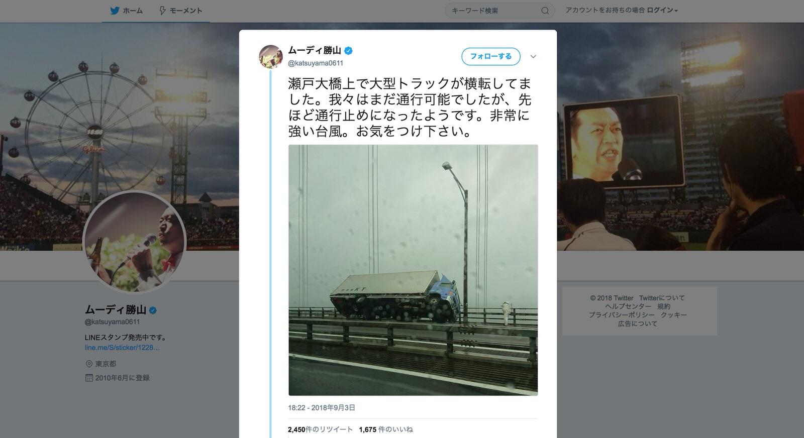 【動画&画像】台風21号、各地で被害報告「屋根ぶっ飛んだ」「ビル崩れてる」「木が舞ってる」