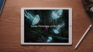 iPadアプリ「Photoshop CC」を発表、すべての機能を利用可能 2019年公開へ