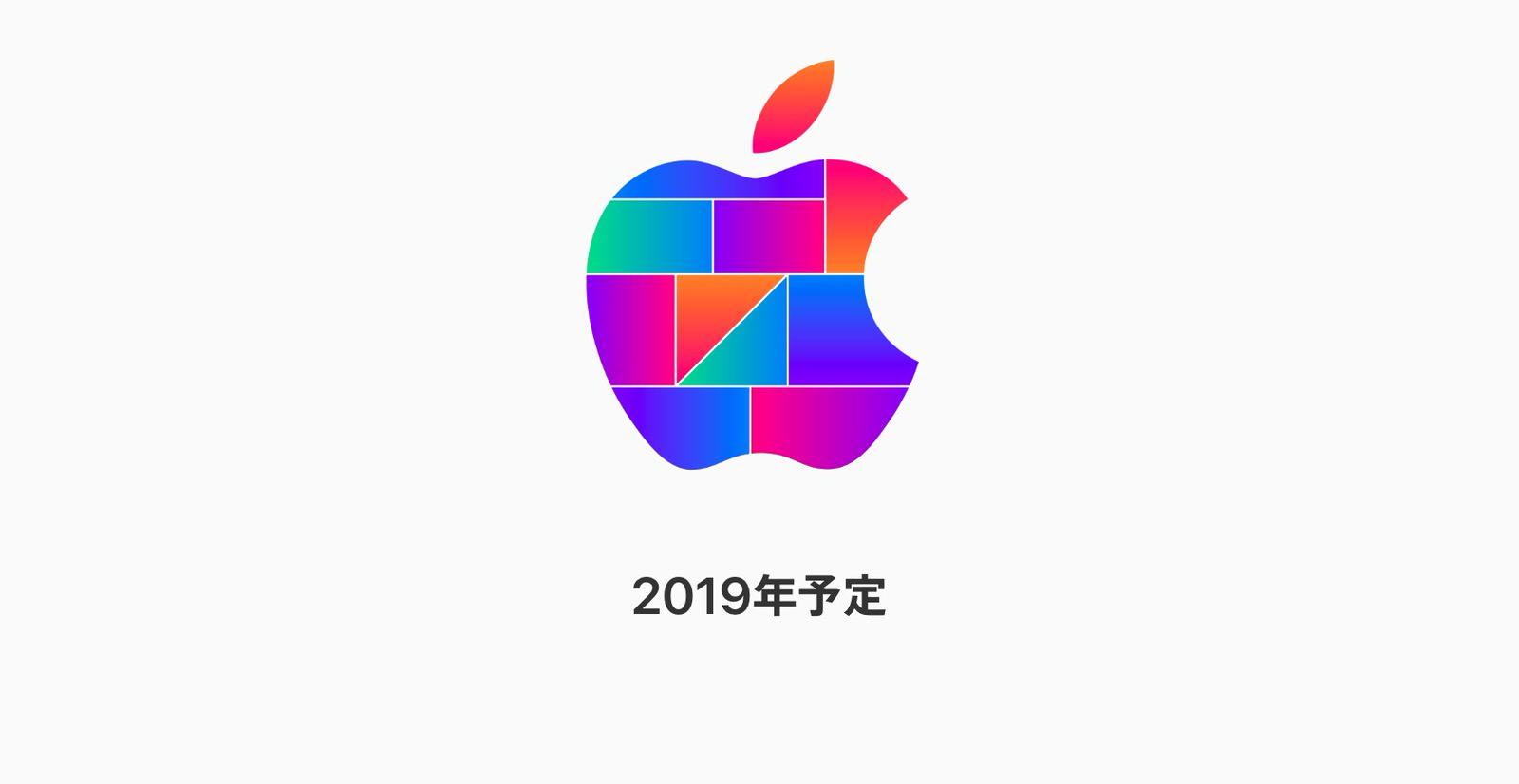 Apple、2019年オープン予定の新店舗ロゴを公開 「川崎」「福岡天神」が有力か