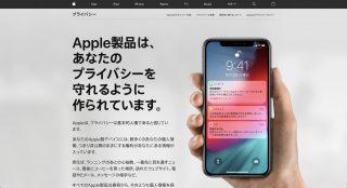 Appleが保存している自分のプライバシー情報、日本でも数ヶ月のうちに取得可能に