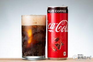 話題のコーヒー味のコーラを飲んでみた!「コカ・コーラ プラスコーヒー」コンビニ販売開始