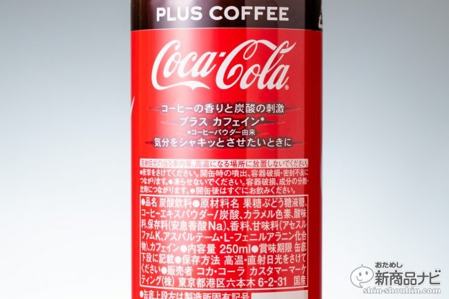 coca-cola-coffee-3
