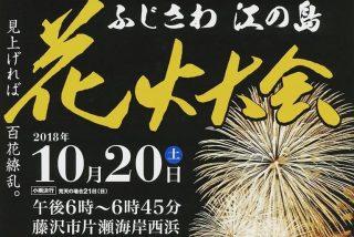「このままじゃ来年の花火大会なくなっちゃうよ」江ノ島花火大会、大量にゴミがポイ捨てされ話題に