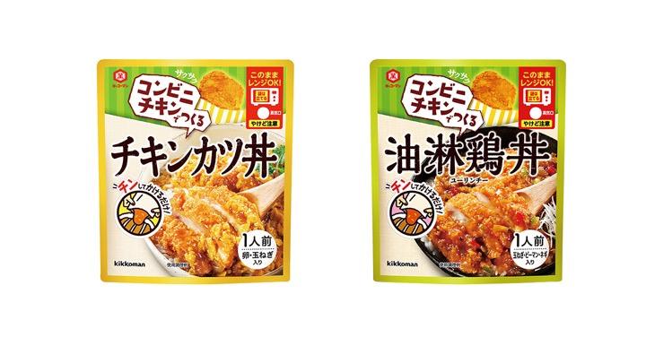 レンチンだけでOK!ファミチキで「チキンカツ丼」「油淋鶏丼」を作る具入り調味料を発売へ