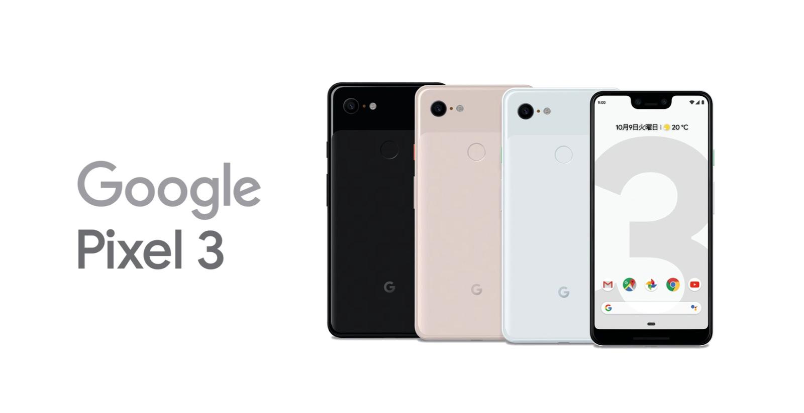 【5分でわかる】Google「Pixel 3」の凄さを簡単にまとめたよ