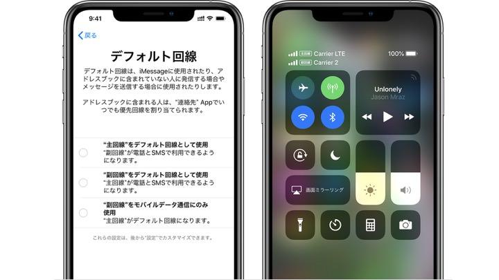 iOS 12.1、10月30日にリリース!遂に「デュアルSIM」解禁、リアルタイム深度コントロール追加