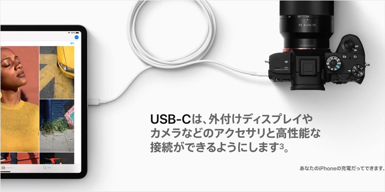 ipad-pro-usb-c