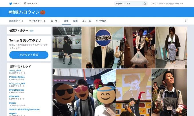 【まとめ】#地味ハロウィン 2018 「CM明けに正体がわかる人」など地味な仮装が今年も大集結