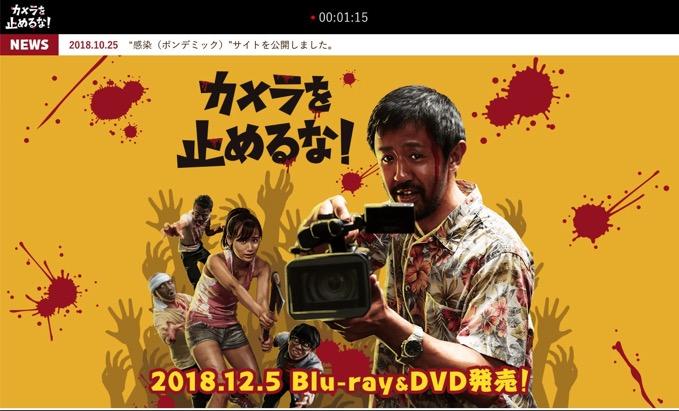「カメラを止めるな!」ブルーレイ&DVDが予約開始 特典映像135分収録(本編より長い!)